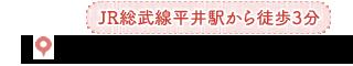 東京都江戸川区平井4-11-1-2階