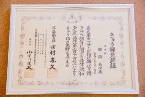きゅう師の国家免許画像、国家資格
