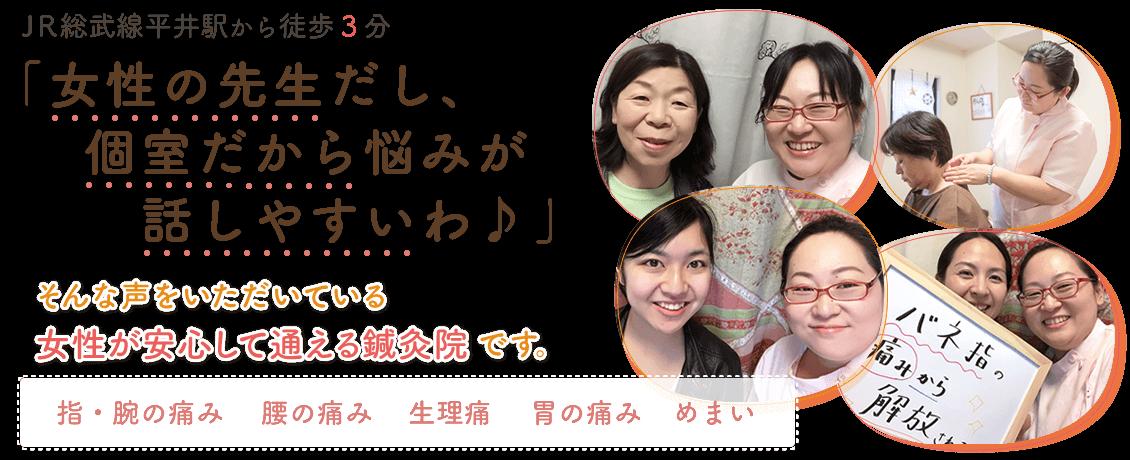 江戸川区平井の女性専用鍼灸院|はりきゅう那須院