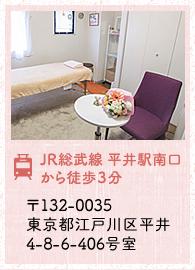 〒132-0035 東京都江戸川区平井 4-11-1-2階
